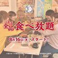 串カツ田中 武蔵新城店のおすすめ料理1