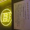 レモホル酒場 天神大名店のおすすめポイント2