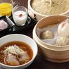 小籠包 中国料理 芙籠のおすすめポイント3