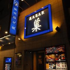集 新橋本店 炭火BARのコース写真