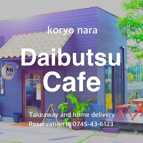 大仏Cafe