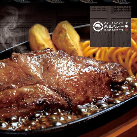 様々な部位のお肉、焼き方やソースが選べる絶品ステーキが◎【長屋ステーキ】