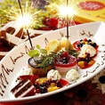 記念日・誕生日に【スペシャルデザートプレート】プレゼント♪(4名様以上)