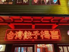 台湾餃子 楊喜