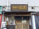 広志 金沢文庫