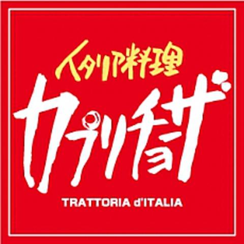 本場南イタリアのトラットリアレストラン「カプリチョーザ」です。
