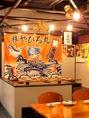 訪れた人の目を奪う!インスピレーションが湧いてくるような「大漁旗」がお店の活気と呼応する!まるで今、漁から戻ってきたような賑わいが感じられる店内で、美味しいお料理とお料理にぴったりのお酒、そして気の合う仲間と思う存分お楽しみください。