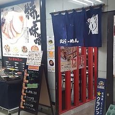 北海ラーメン 札幌駅前店
