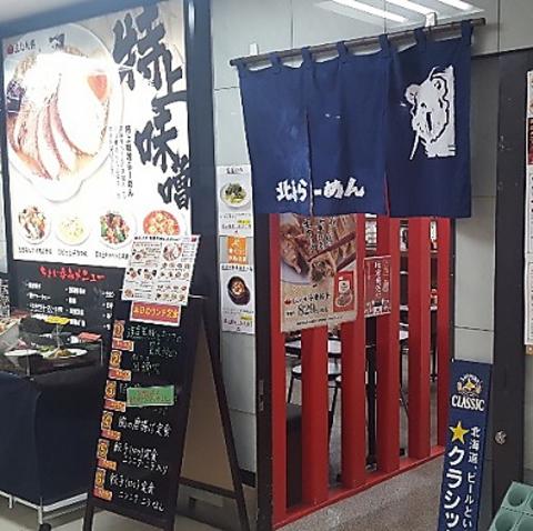 北海ラーメン 札幌駅前店の写真
