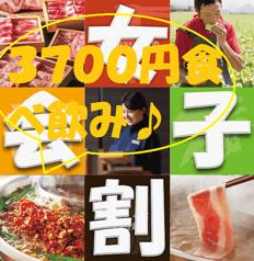 温野菜 お初天神店の写真