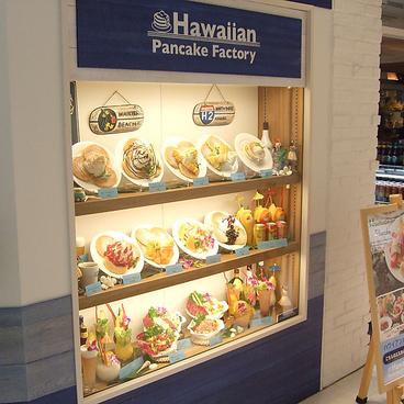 ハワイアンパンケーキファクトリー Hawaiian Pancake Factory 新宿ミロード店の雰囲気1