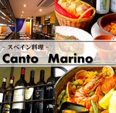 Canto Marino カント・マリノの写真