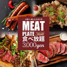 MeatBeer ミートビア 上野店特集写真1