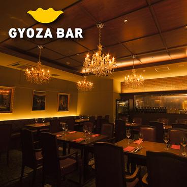 GYOZA BAR ノルベサ店の雰囲気1