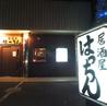 和風居酒屋はっちん 須賀店のおすすめポイント1