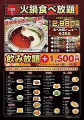 海龍宮 重慶火鍋 名膳 上野のおすすめ料理1