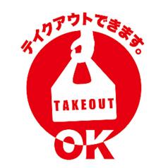 又来軒 岡山駅前店のおすすめ料理1