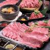 焼肉 牛王 堺店のおすすめポイント1
