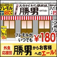 10/1からプレモル180円!美味しく安く楽しむならココ♪
