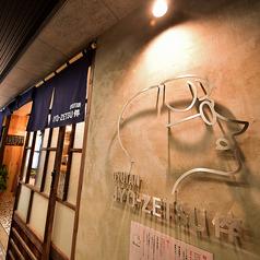 GYUTAN JYO-ZETSU 倅の写真