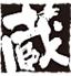 京ホルモン蔵 大手筋店のロゴ