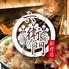 六衛門 新宿店のロゴ