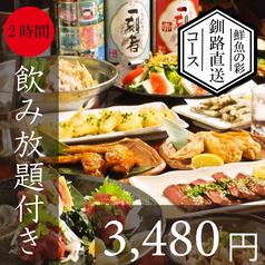 ご当地うまいもん酒場 釧路 上野店の特集写真