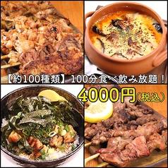 りんぐ JR六甲道店のコース写真
