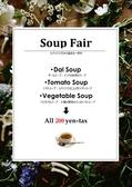 2月のフェア!『スープフェア』寒さが厳しいこの季節にピッタリの身体の芯から暖まるインドスープを是非お楽しみください。