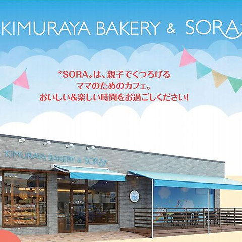 KIMURAYA BAKERY&SORA キムラヤベーカリーアンドソラ