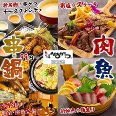 串カツ酒場・もつ鍋 ひろかつ 神戸元町店の写真