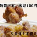 個室居酒屋 絆 KIZUNA 盛岡大通り店のおすすめ料理1