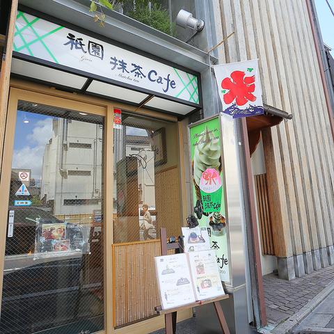 祇園抹茶Cafe|店舗イメージ4
