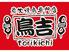 炭火焼き鳥 鳥吉 谷田部店のロゴ