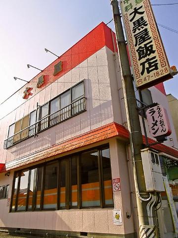 創業60年、昔からの味を引き継ぎながらのラーメン屋。今治名物、焼豚玉子飯も人気!