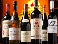 様々なワイン