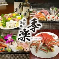熊取で海鮮なら季楽でどうぞ!