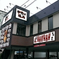 JR 摂津富田駅徒歩30分/府道茨木亀岡線沿いのコーナンの斜め前!外観はこちらの看板が目印!駐車場も完備なので、家族連れでも安心です♪