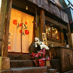 熾火 おきび 西新宿の写真