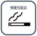 【喫煙OK◎】タバコの吸えるお店をお探しの方、馬喰ろう長岡店では全席喫煙OKです!