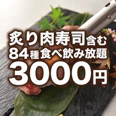 個室居酒屋 ひのぜん 千葉駅前店のおすすめ料理1