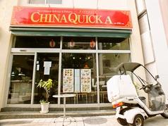 チャイナクイックAの写真