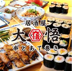 居酒屋 大悟 藤沢店の写真