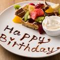 誕生日や記念日のサプライズできます♪ホールケーキもご用意可能です。詳しくは店舗まで!デザートプレートの場合注文いだいたメッセージ付デザートプレート+1,100円、ホールケーキの場合は1,980円