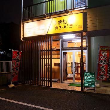 大飯・大酒 がっつり亭 獅城 しきの雰囲気1