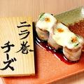 料理メニュー写真ニラ巻きチーズ