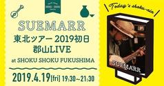 Local Snack SHOKU SHOKU FUKUSHIMAのコース写真
