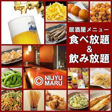 にじゅうまる NIJYU-MARU 川口東口店のおすすめ料理1