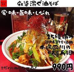 蒲田ラーメン K家 ケイヤ 蒲田本店
