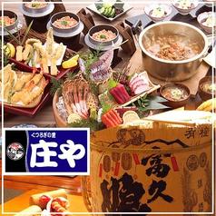 庄や 渋谷南口店の写真